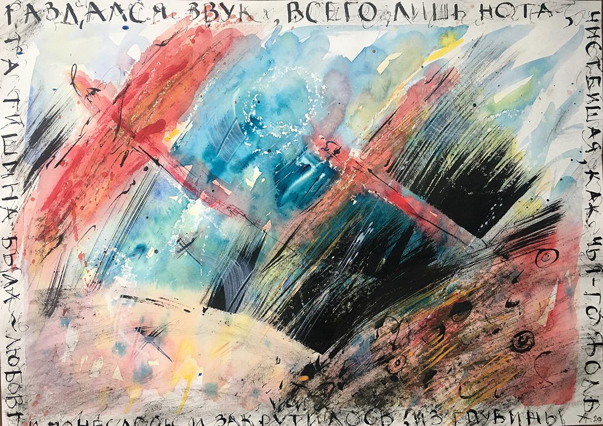 """Звук"", Бумага, тушь, акварель, 50Х70 см, 2020"