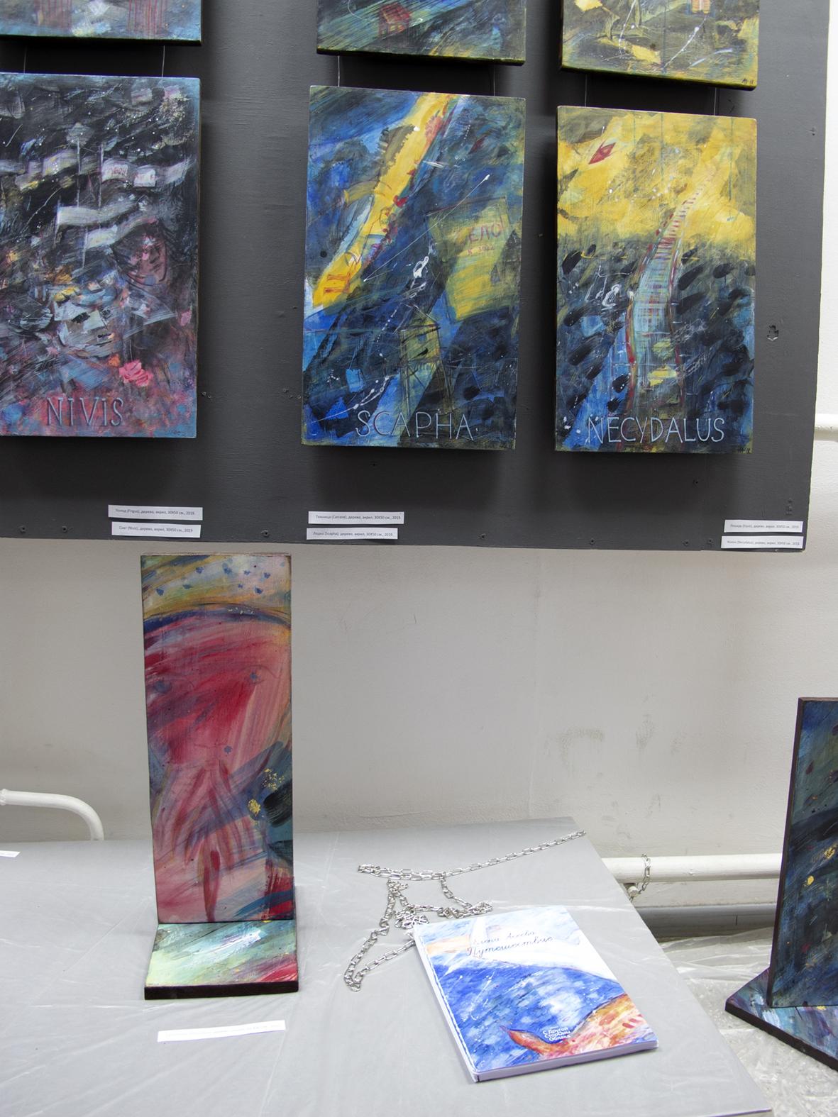 """проект """"Путешествие """" на выставке  в ГВЗ Геленджика (2019)"""