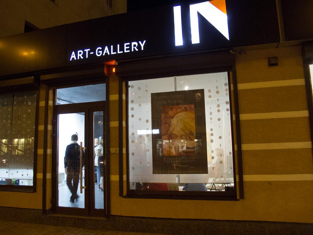 """Открытие выставке в галерее """"Ин"""", Новороссисйк"""