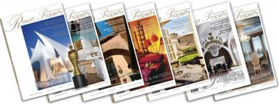 """Фирменный стиль """"Журнал Resort Property"""""""